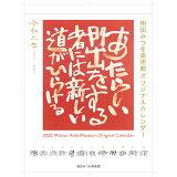相田みつをオリジナルカレンダー(2020) ([カレンダー])
