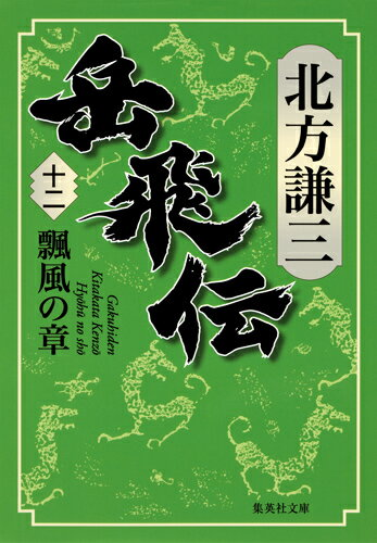 岳飛伝 12 瓢風の章 (集英社文庫(日本)) [ 北方 謙三 ]