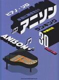 本当に弾きたいアニソンランキング30改訂2版 (ピアノ・ソロ)