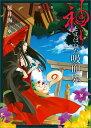 神とよばれた吸血鬼(第1巻) [ 桜井海 ]
