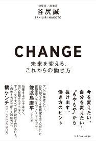 CHANGE 未来を変える、これからの働き方 [ 谷尻誠 ]