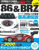 トヨタ86&スバルBRZ(No.11)