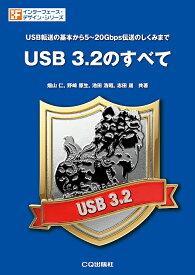 USB 3.2のすべて USB転送の基本から5~20Gbps伝送のしくみまで (インターフェース・デザイン) [ 畑山 仁 ]