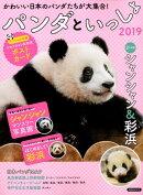 パンダといっしょ(2019)