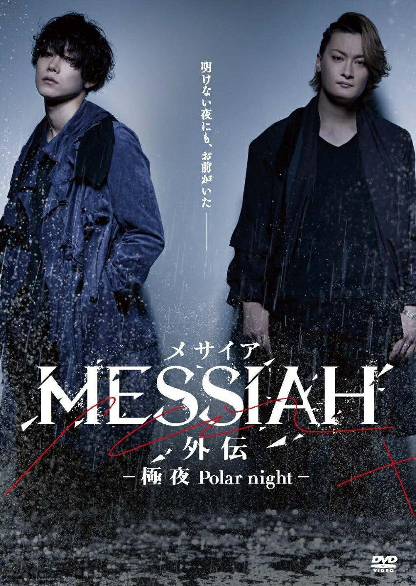 映画「メサイア外伝 -極夜Polar night-」 [ 玉城裕規 ]