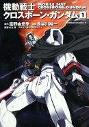 機動戦士クロスボーン・ガンダム(1)