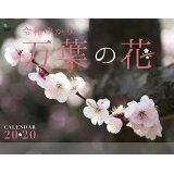 万葉の花カレンダー ([カレンダー])