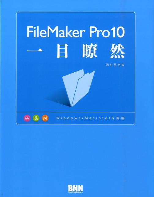 FileMaker Pro 10一目瞭然 Windows/Macintosh両用 [ 西村勇亮 ]