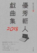 優秀新人戯曲集2018