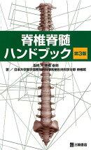 脊椎脊髄ハンドブック第3版