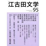 江古田文学(95) 対談岸間卓蔵×堀邦維 西洋と日本近代文学3