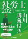 2021基本テキスト 社労士山川講義付き。Vol.3 国民年金法・厚生年金保険法 [ 山川靖樹 ]