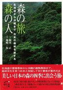 【バーゲン本】森の旅森の人