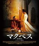 マクベス【Blu-ray】