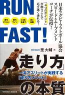 RUN FAST!「走り方」の本質