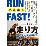 RUN FAST!「走り方」の本質 (TOYOKAN BOOKS)