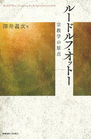 ルードルフ・オットー 宗教学の原点 [ 澤井 義次 ]