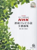 ギターソロのためのNHK連続テレビ小説主題曲集改訂新版