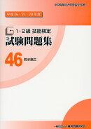 1・2級技能検定試験問題集(46 平成26・27・28年度)