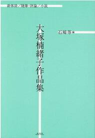 大塚楠緒子作品集 [ 大塚楠緒子 ]