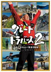 グレートトラバース2 〜日本二百名山一筆書き踏破〜