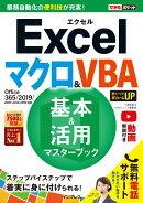 Excelマクロ&VBA基本&活用マスターブック