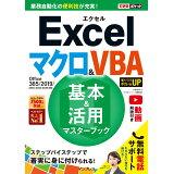 Excelマクロ&VBA基本&活用マスターブック (できるポケット)