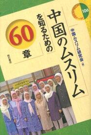 中国のムスリムを知るための60章 (エリア・スタディーズ) [ 中国ムスリム研究会 ]