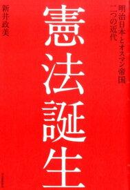 憲法誕生 明治日本とオスマン帝国二つの近代 [ 新井政美 ]
