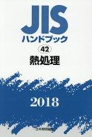JISハンドブック2018(42)