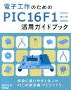 電子工作のためのPIC16F1ファミリ活用ガイドブック [ 後閑哲也 ]