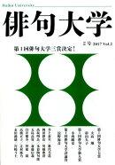 俳句大学(Vol.2(2017))