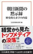 朝日新聞の黙示録 歴史的大赤字の内幕