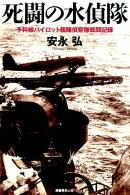 死闘の水偵隊
