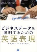 ビジネスデータを説明するための英語表現