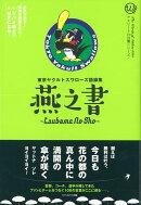 【バーゲン本】燕之書ー東京ヤクルトスワローズ語録集