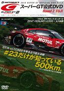 DVD>SUPER GT オフシャルDVD Rd.2(2018)