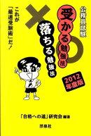 公務員試験受かる勉強法落ちる勉強法(2012年度版)