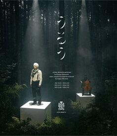 小林賢太郎演劇作品『うるう』【Blu-ray】 [ 小林賢太郎 ]