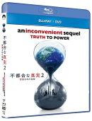不都合な真実2 放置された地球 ブルーレイ+DVDセット【Blu-ray】