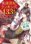 妾の後宮妃ランキングは133番目のようです +皇帝陛下と妾のグルメな新婚はじめました