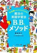 魔法の英語学習法B.B.メソッド