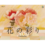 花の彩りカレンダー ([カレンダー])