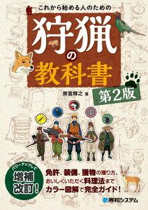 これから始める人のための狩猟の教科書 第2版 [ 東雲輝之 ]
