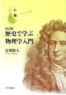 歴史で学ぶ物理学入門改訂版