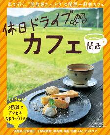 関西 休日ドライブカフェ (エルマガMOOK)