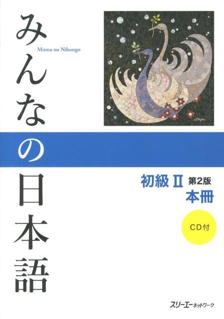 みんなの日本語初級2 第2版 本冊 [ スリーエーネットワーク ]