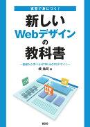 実習で身につく!新しいWebデザインの教科書〜基礎から学べるHTML&CSSデザイン〜