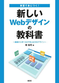 実習で身につく!新しいWebデザインの教科書〜基礎から学べるHTML&CSSデザイン〜 [ 境祐司 ]