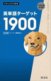 英単語ターゲット1900 [ ターゲット編集部 ]